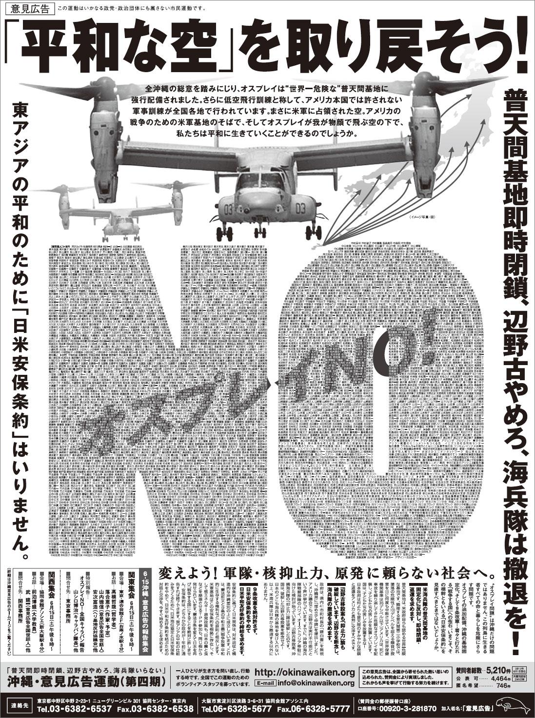 第4期沖縄意見広告掲載 rentai-u...