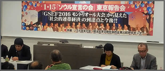 GSEF2016モントリオール大会 東京報告会